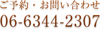 06-6344-2307